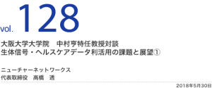 大阪大学大学院 中村亨特任教授対談