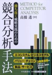 『勝ち抜く戦略実践のための競合分析手法』