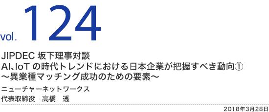 IPDEC坂下理事対談  AI、IoTの時代トレンドにおける日本企業が把握すべき動向① ~異業種マッチング成功のための要素~