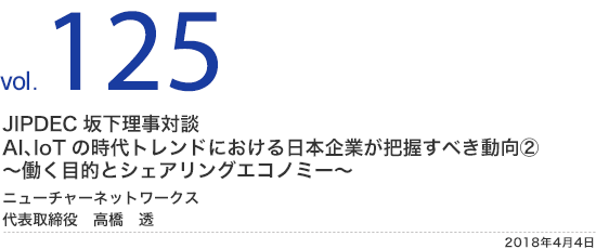 IPDEC坂下理事対談   AI、IoTの時代トレンドにおける日本企業が把握すべき動向②