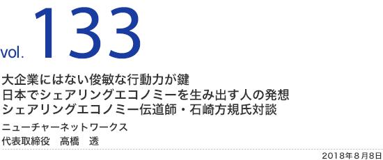 大企業にはない俊敏な行動力が鍵 日本でシェアリングエコノミーを生み出す人の発想 シェアリングエコノミー伝道師・石崎方規氏対談