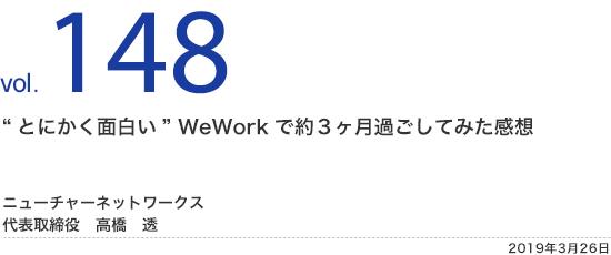 """""""とにかく面白い"""" WeWorkで約3ヶ月過ごしてみた感想"""