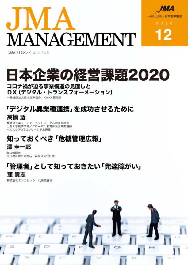 『JMA MANAGEMENT』Vol.8 No.5